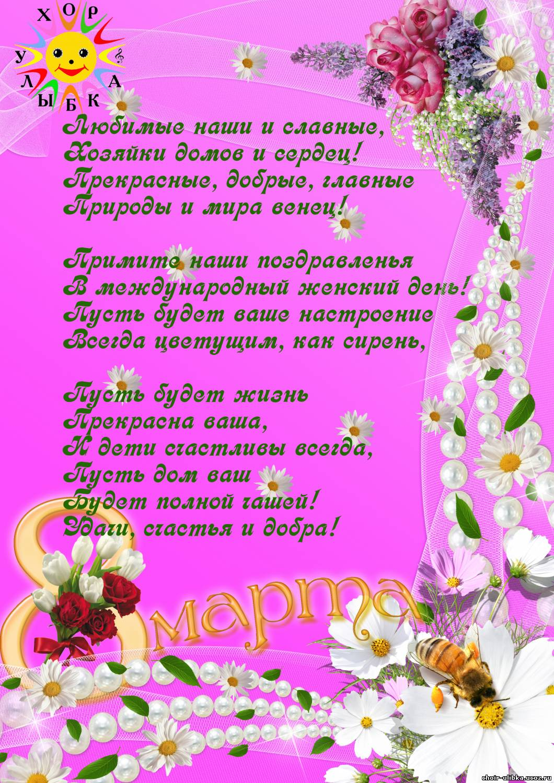 Стихотворения для поздравления с 8